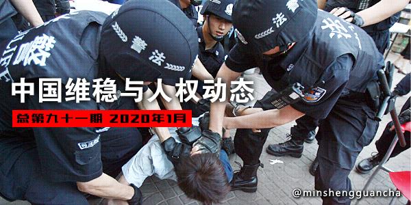中国维稳与人权动态(总第九十一期 2020年1月)