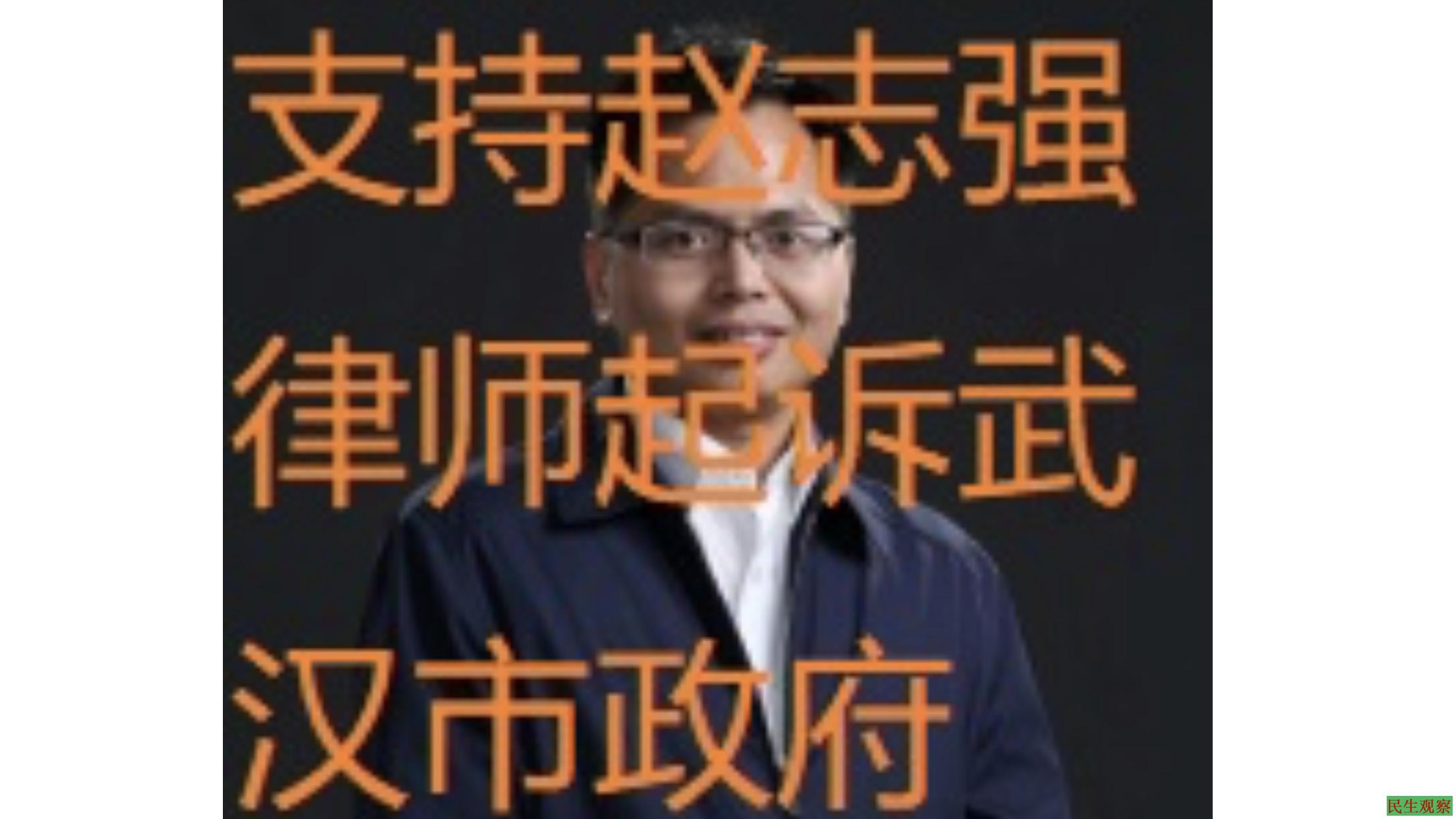 支持赵志强律师依法起诉武汉市政府