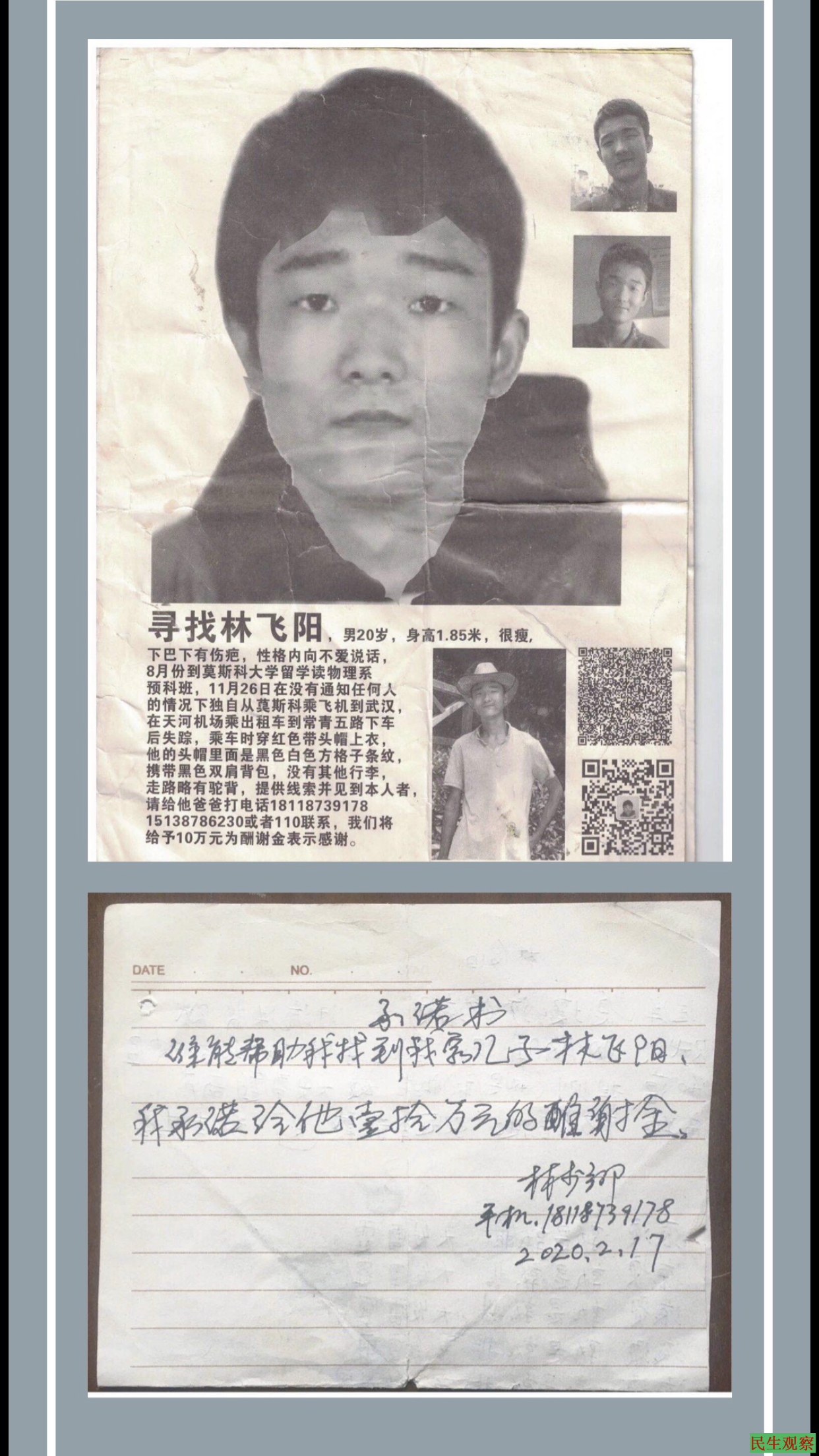 武汉诡异失踪的大学生们