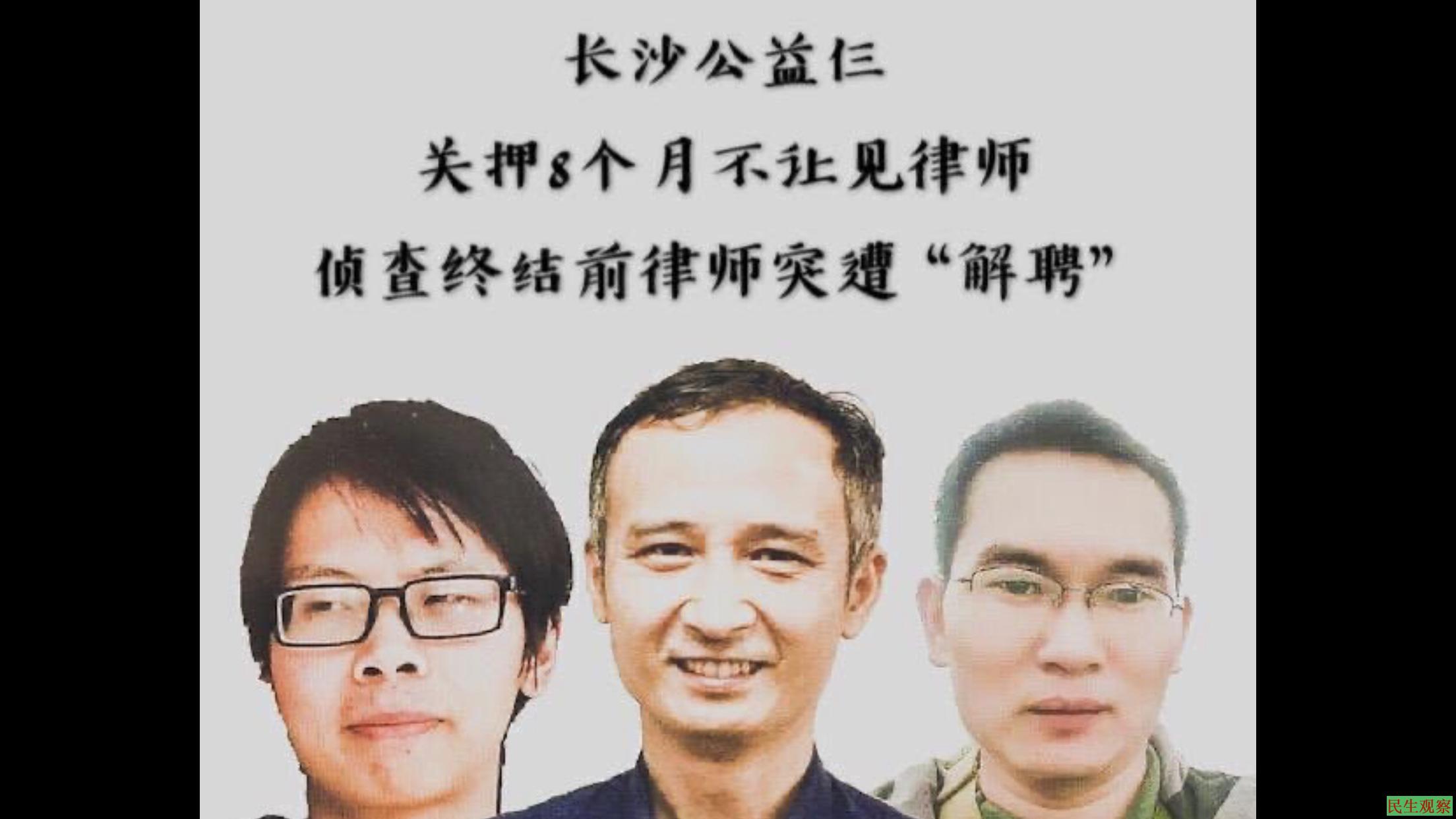 """""""长沙富能案""""六律师遭集体解除委托"""