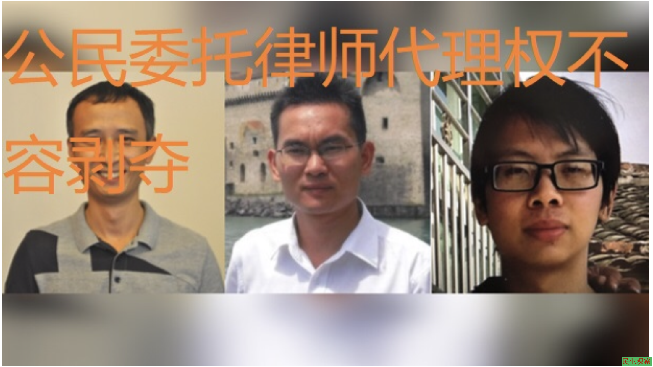 """""""长沙富能案""""公益人士律师委托权不容剥夺"""