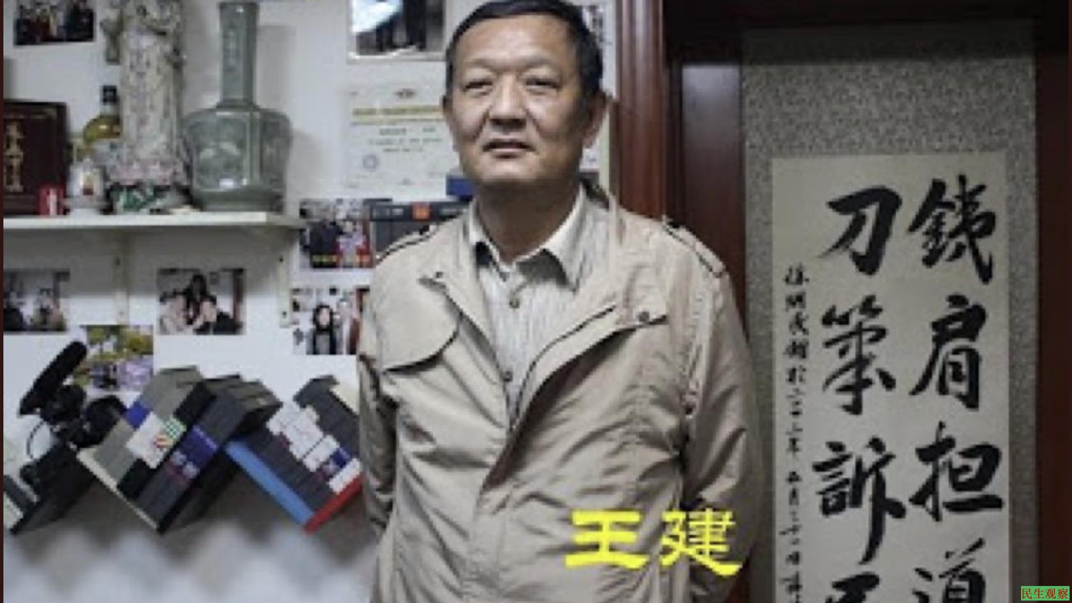 南京王健已失联五天疑被拘留