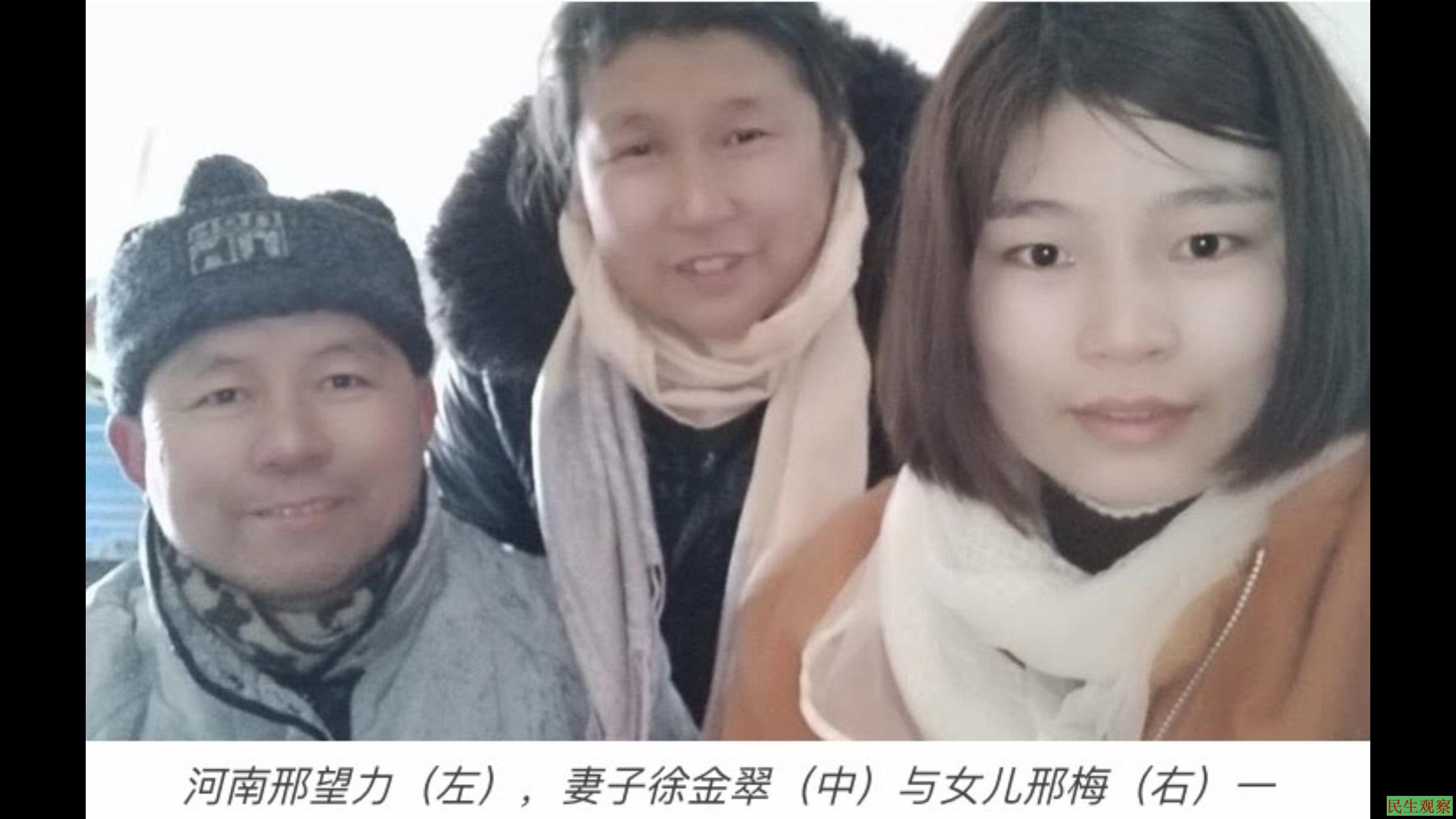 河南邢望力/徐金翠/邢梅/邢鉴/何泽英/邢家英/吴德生