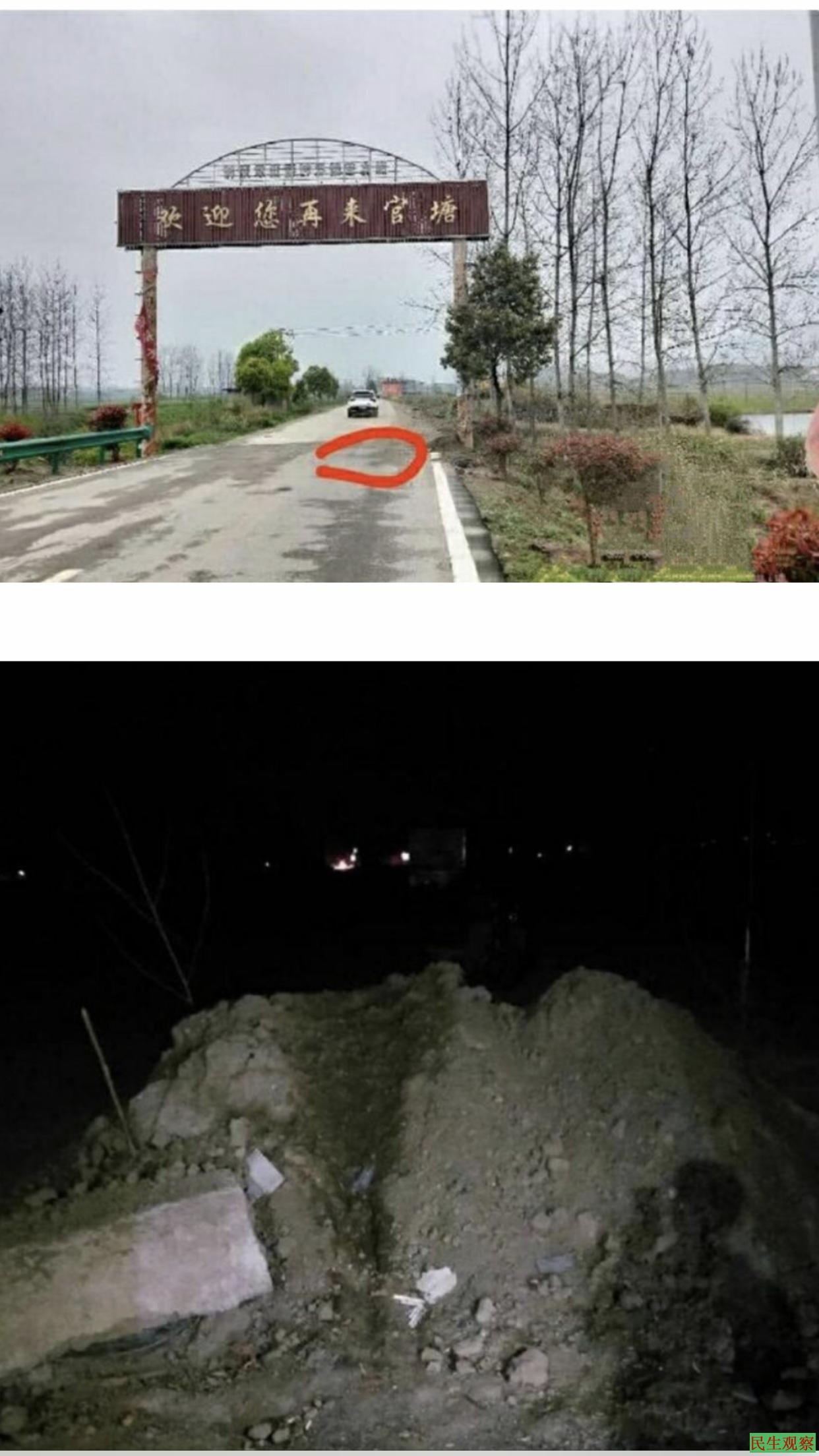 湖北防疫路障撞死村民