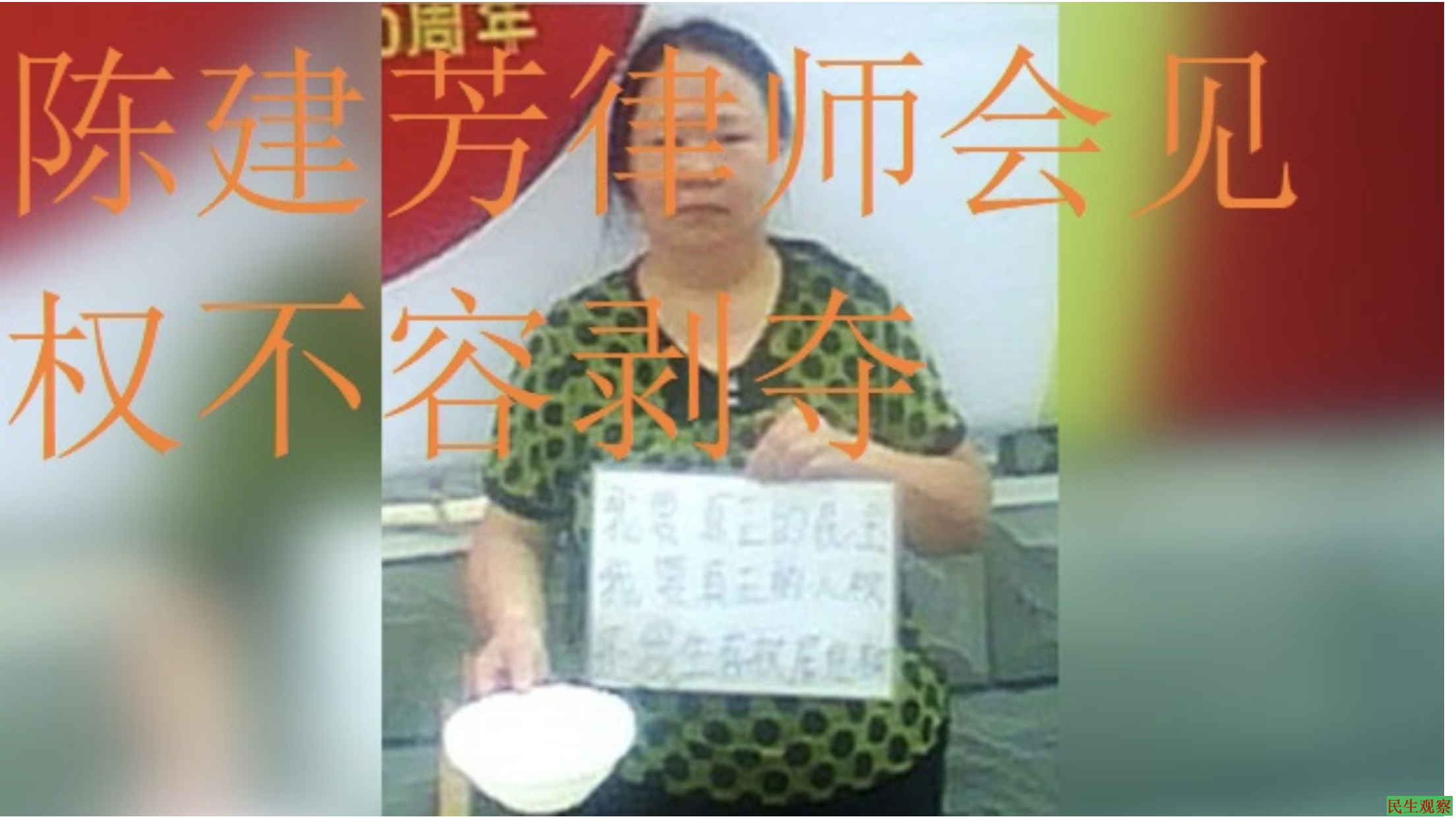 陈建芳女士的律师会见权不容剥夺