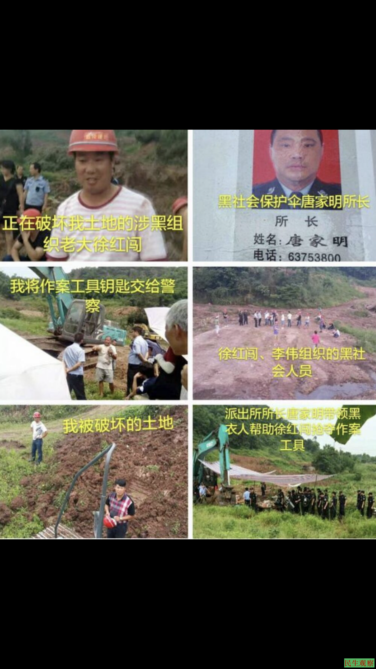 重庆农民刘林被构陷入狱