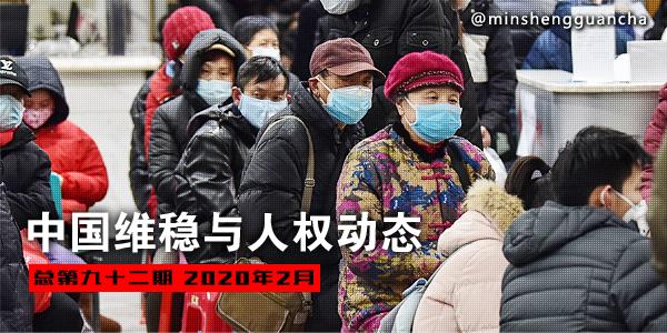 中国维稳与人权动态(总第九十二期 2020年2月)