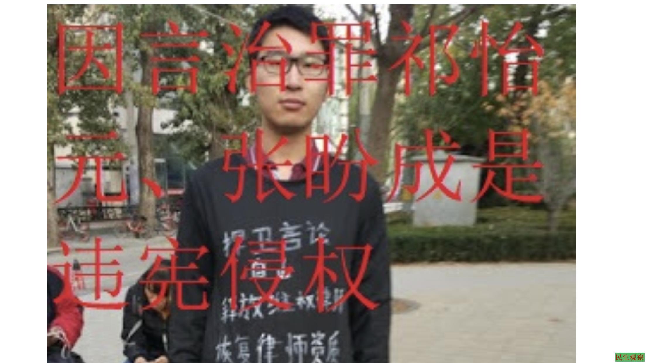因言治罪祁怡元、张盼成是违宪侵权