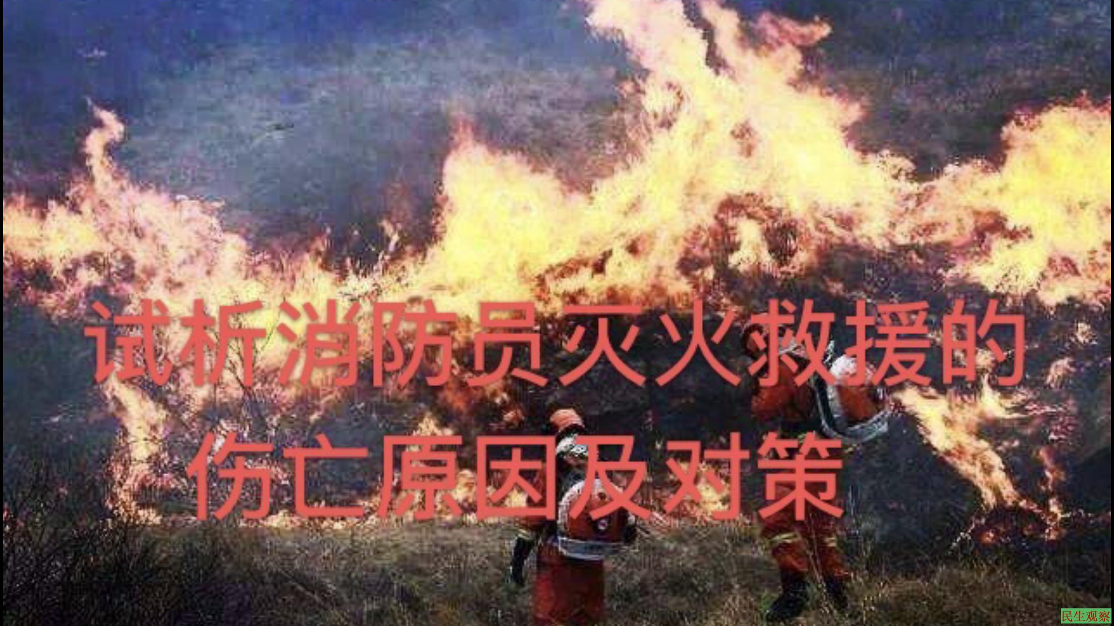 试析消防员灭火救援的伤亡原因及对策