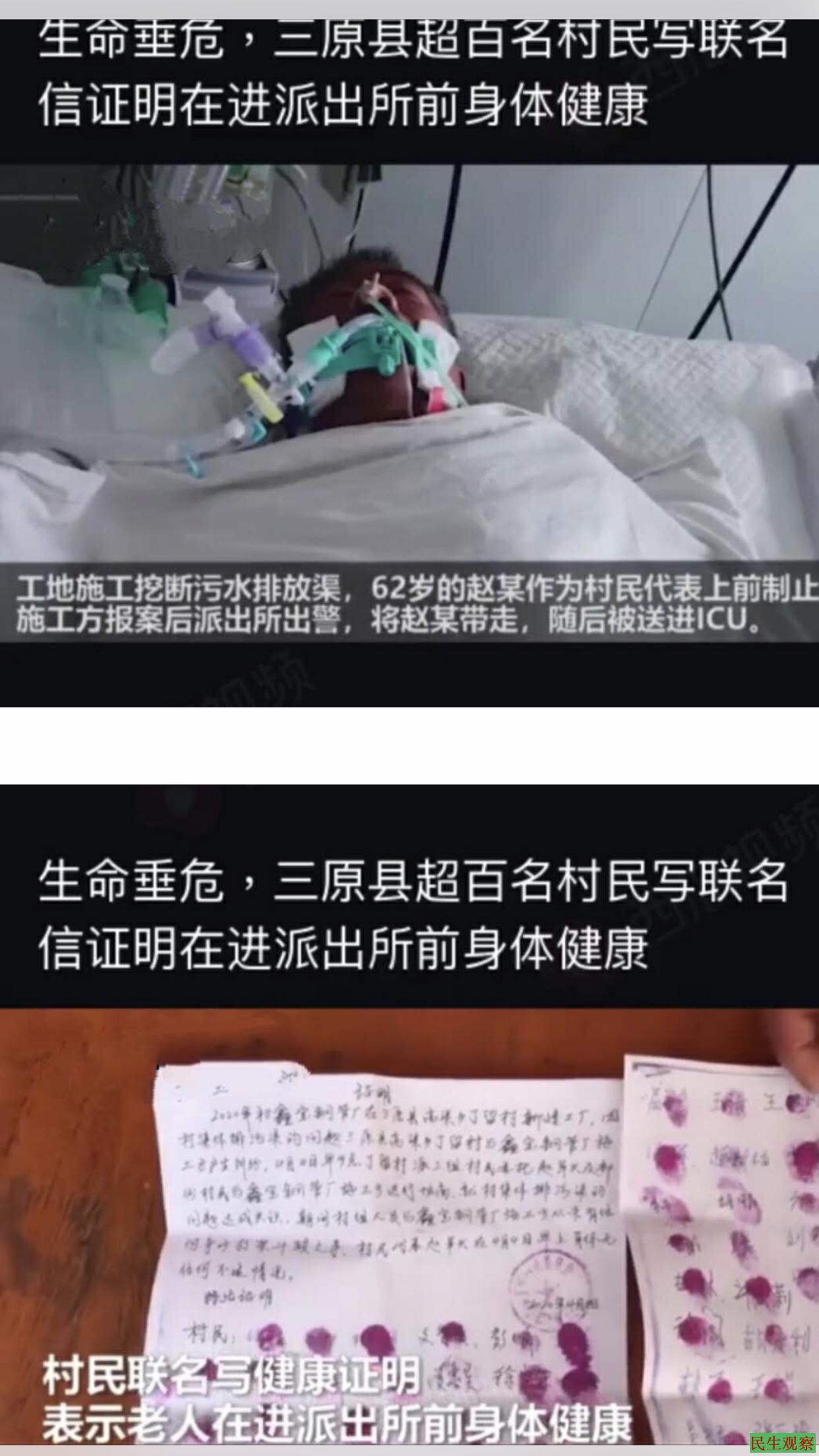 陕西赵军兴被抓重伤昏迷