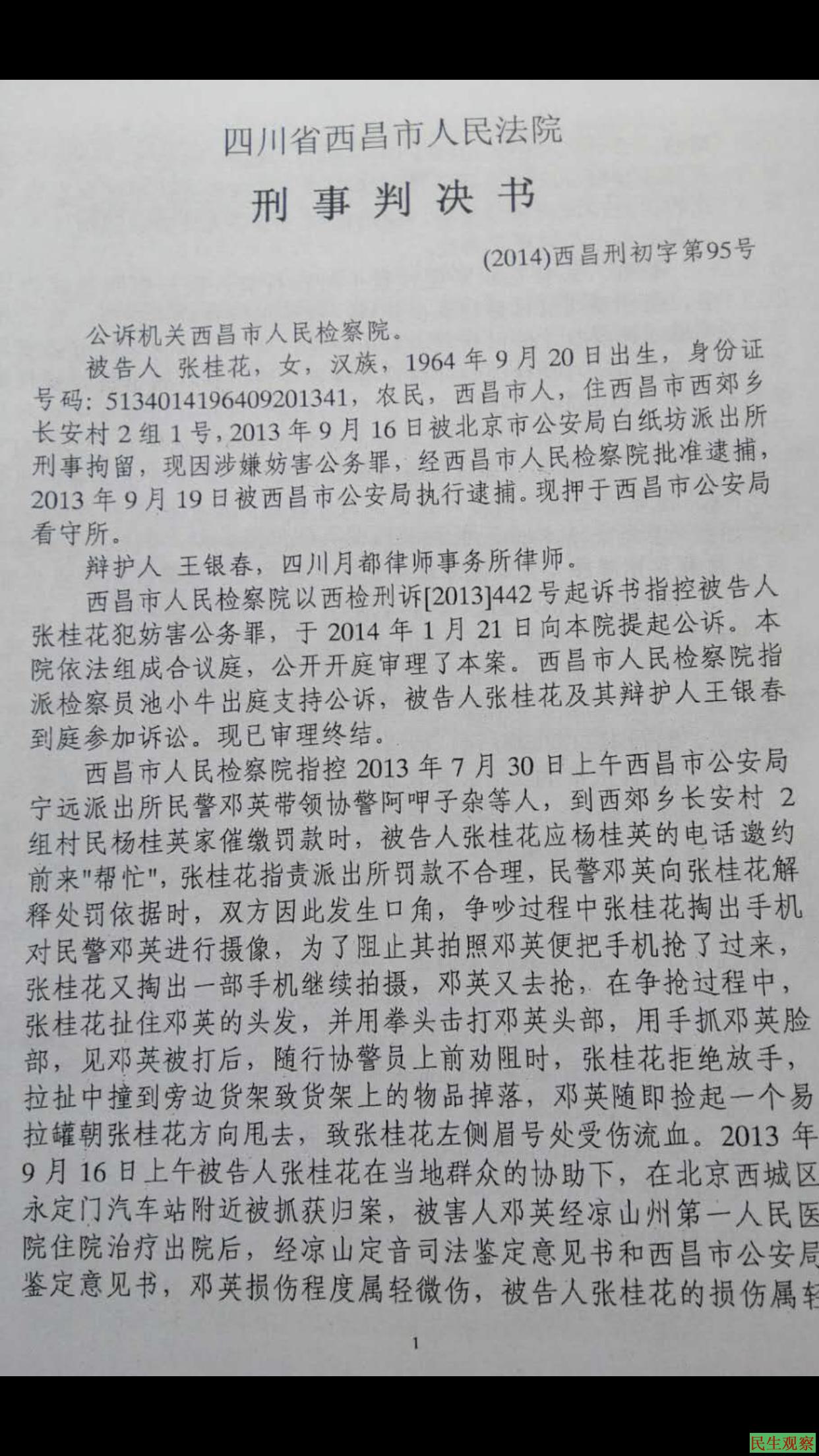 西昌张桂花