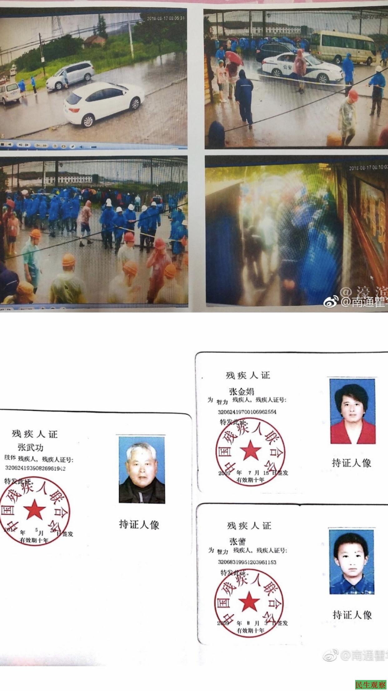 南通瞿华房屋被违法强拆两年