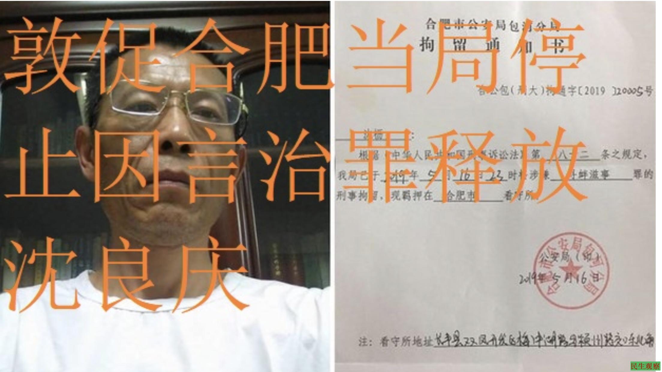 敦促合肥当局停止因言治罪释放沈良庆