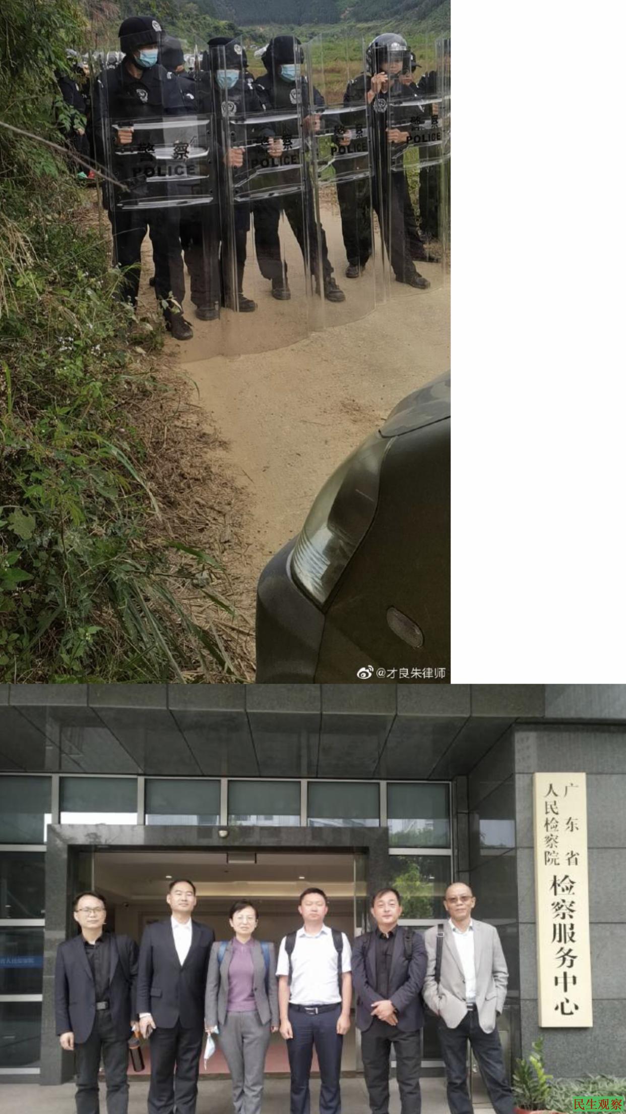 广东清远村民抵抗强拆遭抓捕