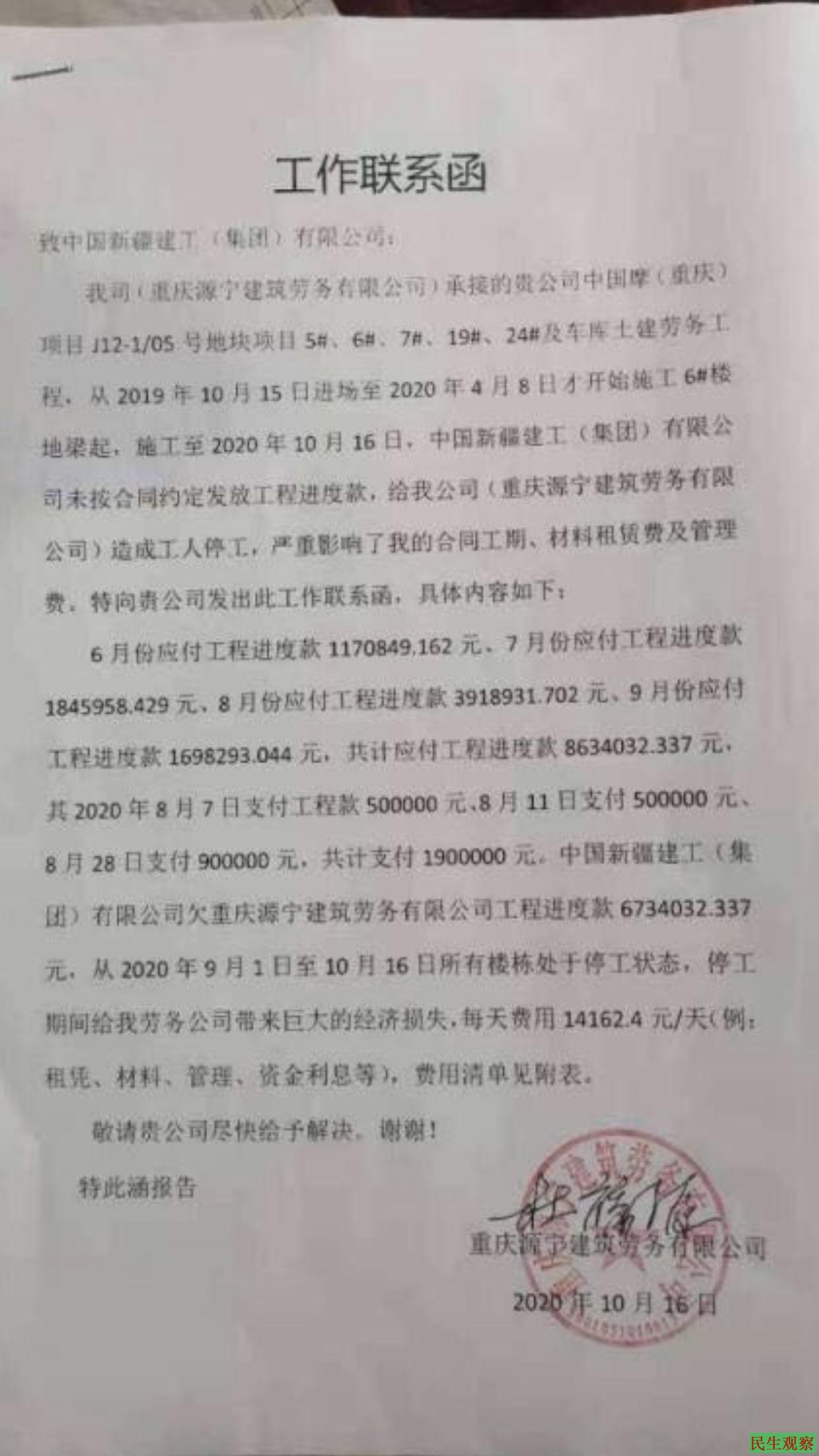 """重庆""""中国摩""""农民工堵门讨薪"""