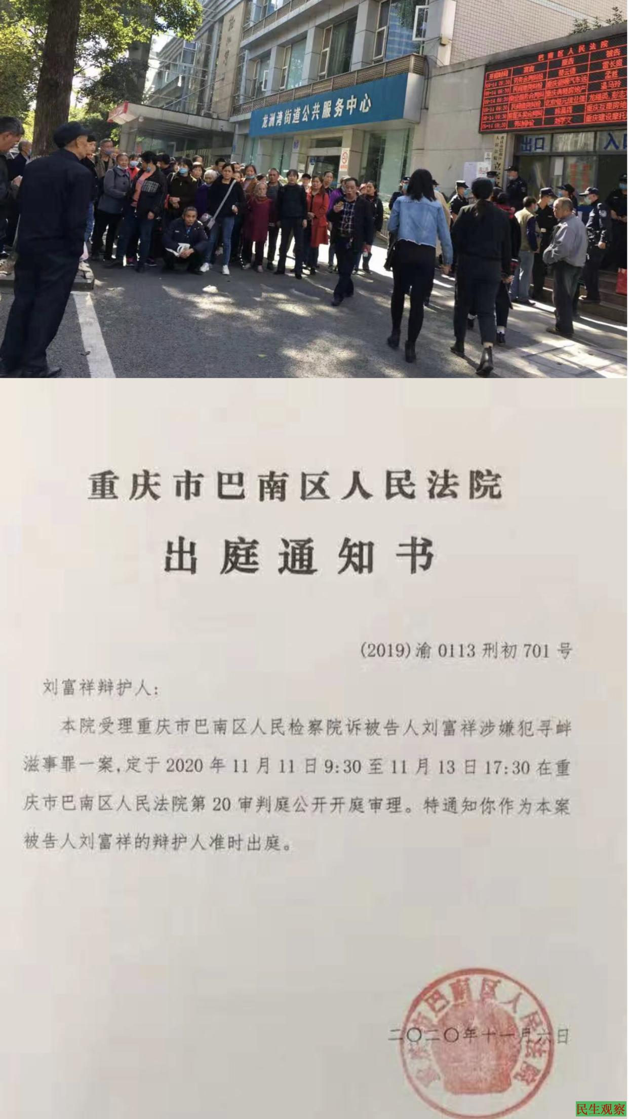 重庆刘富祥等四人寻滋案开庭