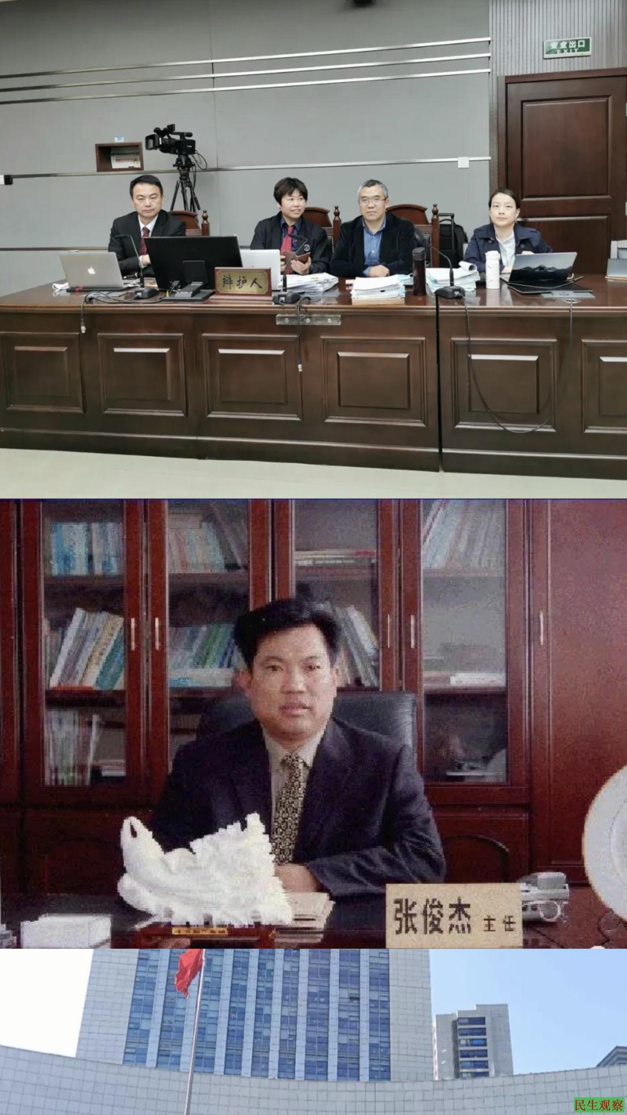 原青岛律协副会长张俊杰案二审第二次开庭