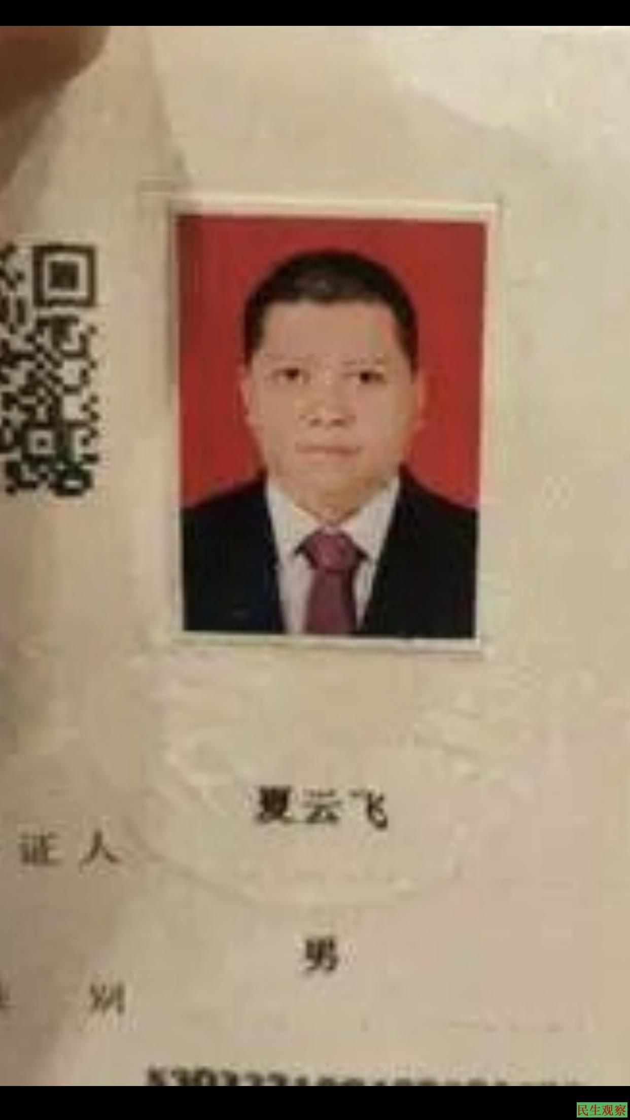 云南律师夏云飞被指涉黑一审获刑10年