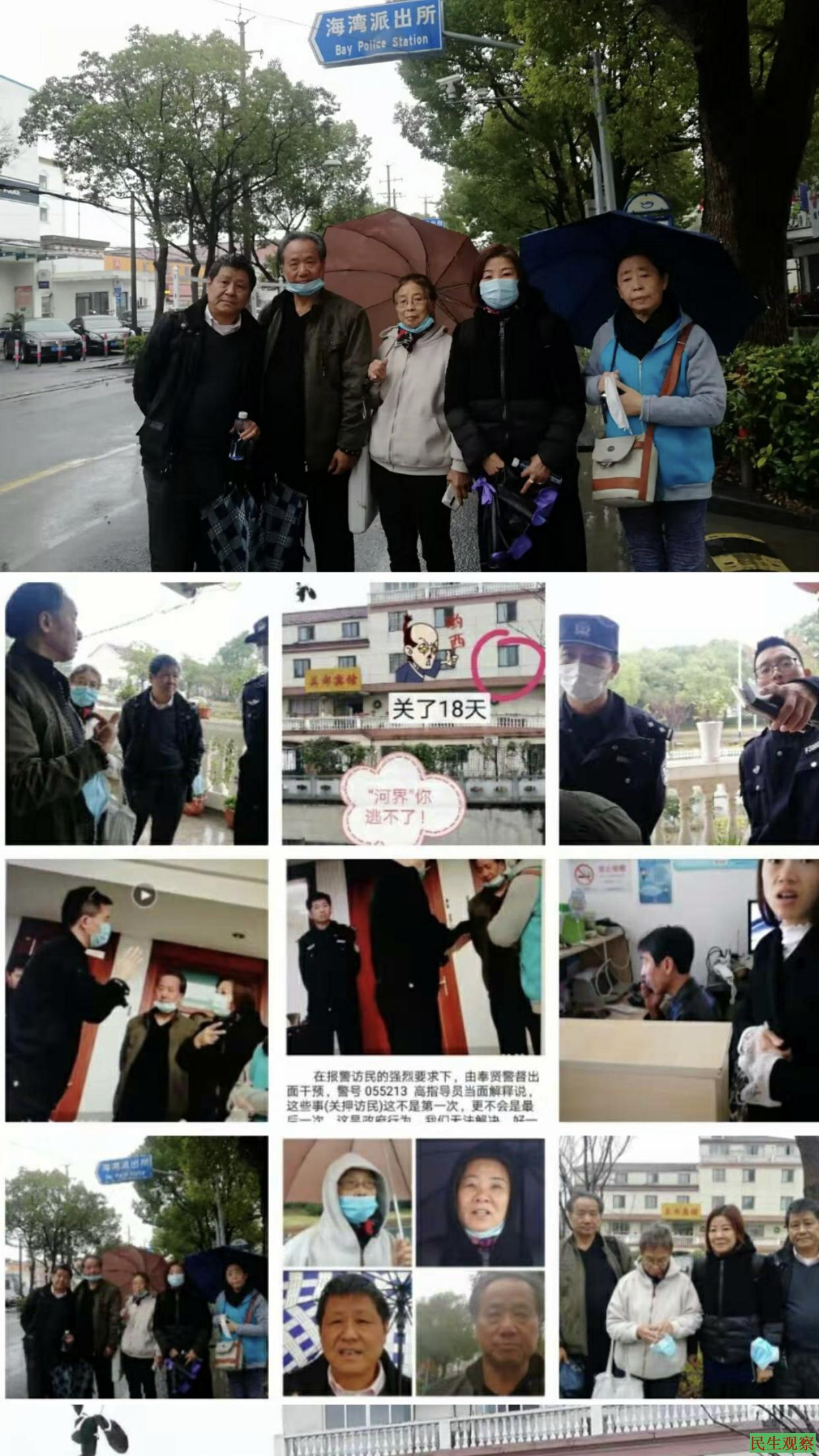 上海张雄明维权被拘留关黑监狱